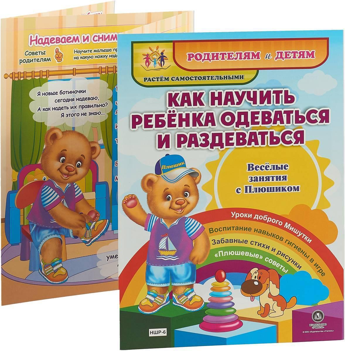 Учим ребенка 2-3 лет одеваться и раздеваться самостоятельно