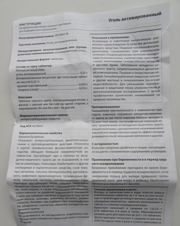 Таблетки активированный уголь: инструкция детям, показания и противопоказания, дозировка при рвоте и поносе