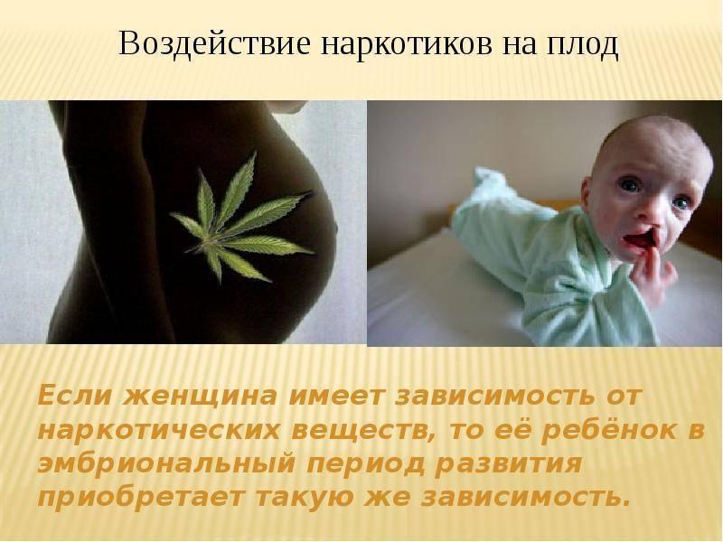 Как прием наркотиков во время беременности сказывается на развитие ребенка