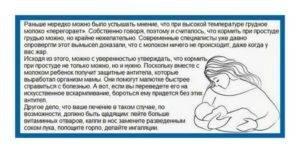 Насморк у кормящей матери: чем и как его лечить