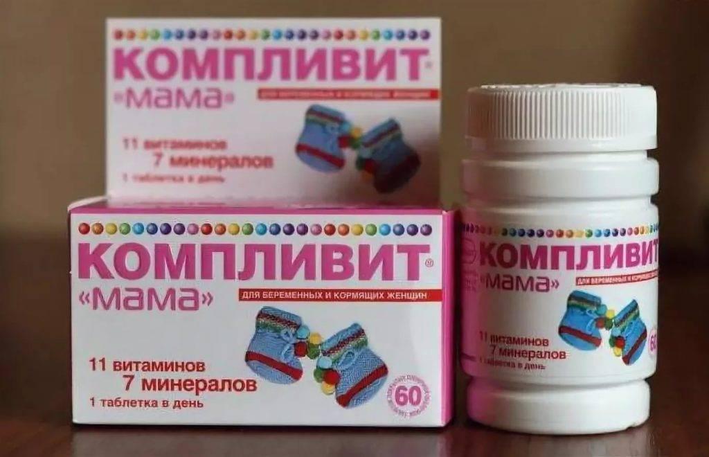 Витамины для беременных 1, 2, 3 триместр – рейтинг лучших. какие витамины для беременных лучше?