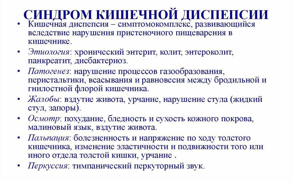 Диспепсия у детей функциональная и токсическая — симптомы несварения желудка, лечение - wikidochelp.ru