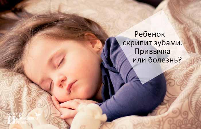 Почему ребенок скрипит зубами во сне | уроки для мам