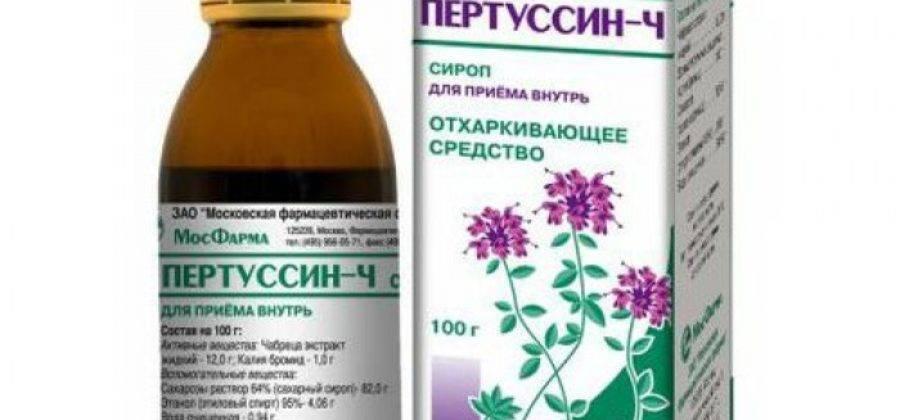 Лекарство от кашля для детей пертуссин