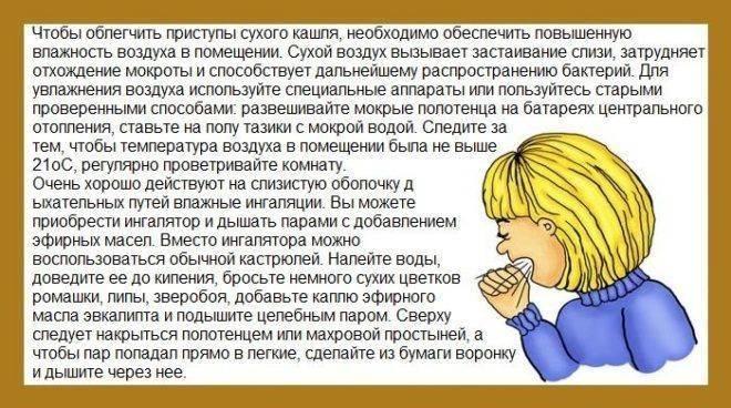 Чем лечить сухой кашель у ребенка без температуры, как успокоить грудничка?   симптомы   vpolozhenii.com