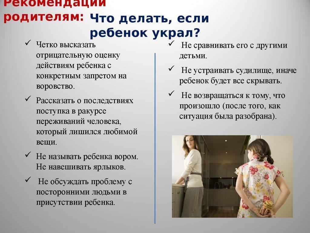 Что делать, если ребенок ворует деньги у родителей: совет психолога, как отучить | семейные правила и ценности | vpolozhenii.com