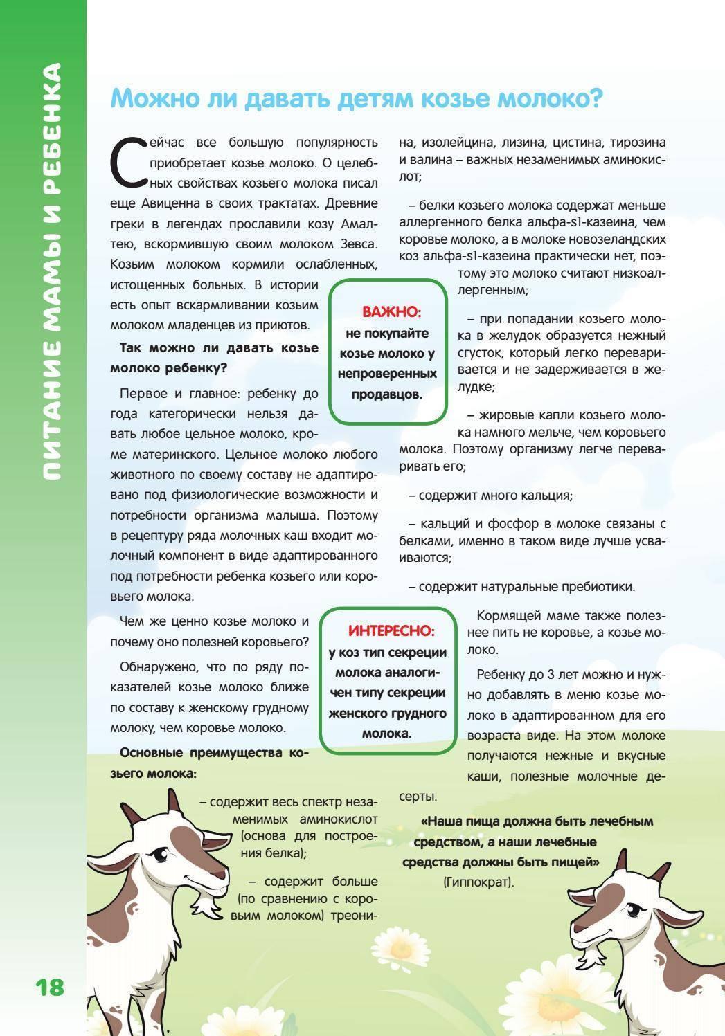 Молоко для детей разного возраста, в том числе для грудничков: можно ли давать, в каких количествах, мнение специалистов, полезные рецепты + отзывы