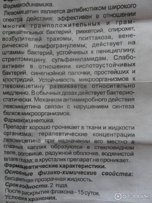 Инструкция по применению глазных капель левомицетин для детей oculistic.ru инструкция по применению глазных капель левомицетин для детей