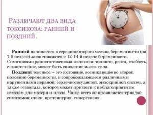 Появление поноса при беременности на ранних сроках