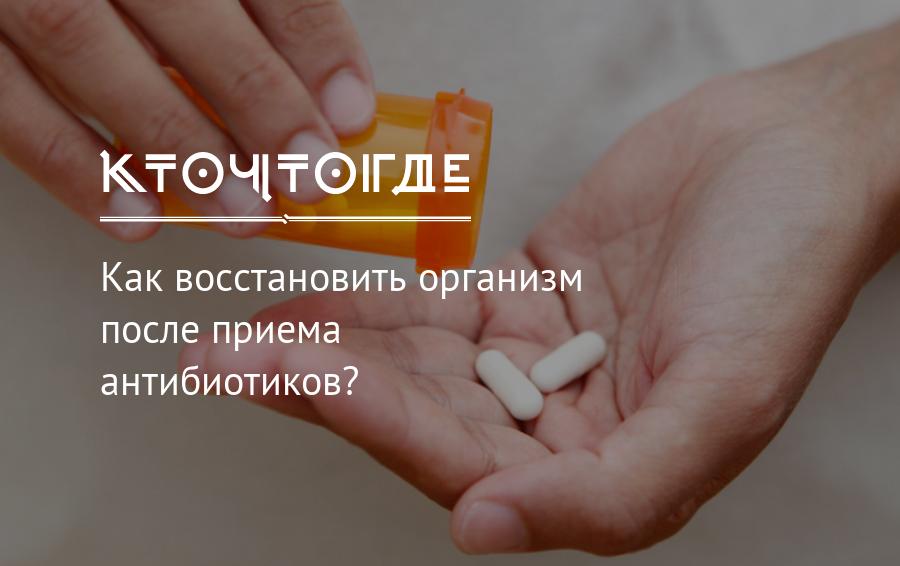 Как восстановить желудок ребенку после антибиотиков - onji.ru