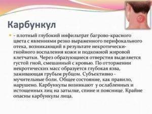 Фурункул на попе: лечение, причины, симптомы, профилактика