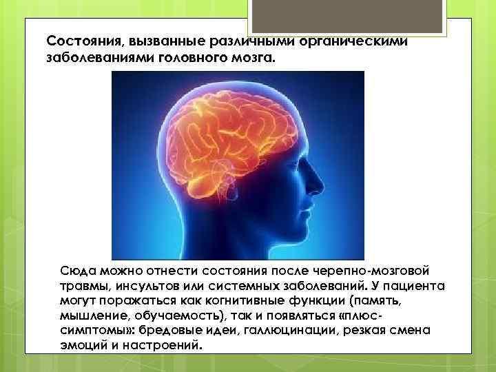 Органическое поражение головного мозга у детей: что такое энцефалопатия, симптомы и особенности у новорожденных, лечение и последствия