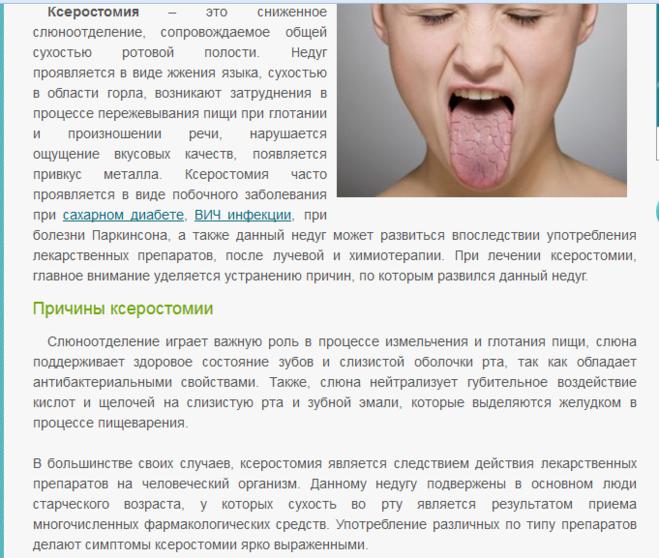 Неприятный привкус во рту во время беременности. неприятный привкус во рту при беременности: причины и лечение
