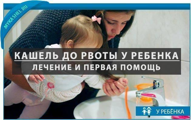 Ребенок кашляет и его рвет - причины тревожного симптома