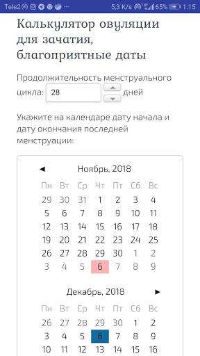 Календарь зачатия