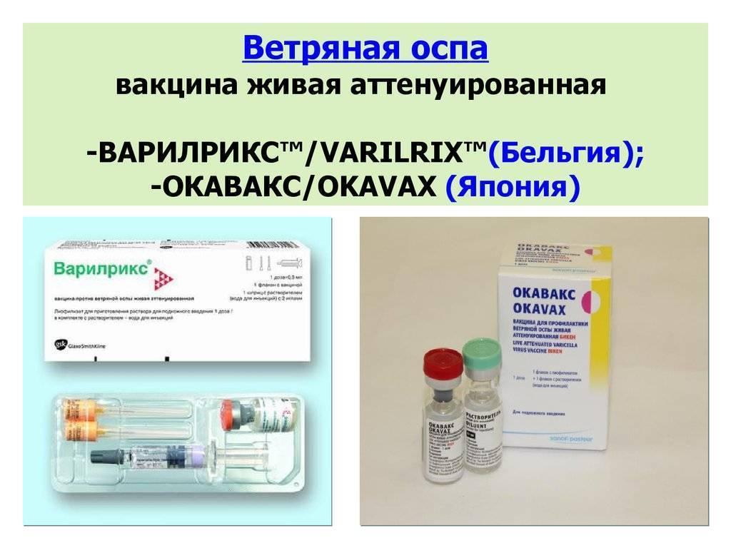 Прививка от ветрянки детям: как называется вакцина от ветряной оспы, сколько действует вакцинация?