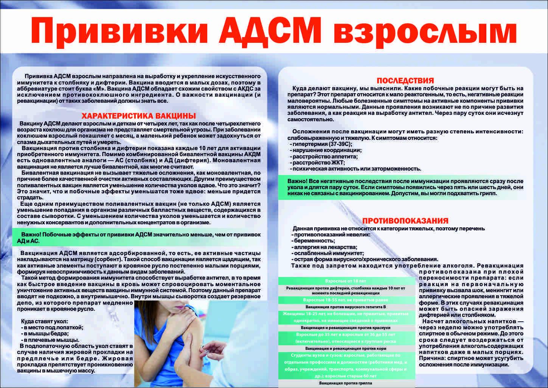Адсм прививка сколько действует - прививки