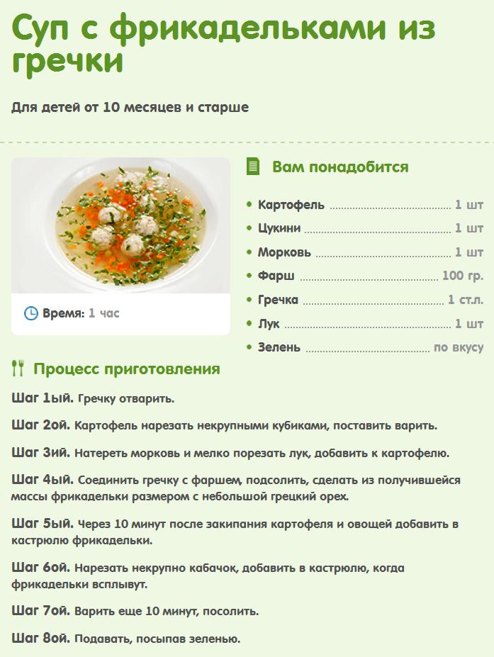 Рецепты первых супов для ребенка 8 месяцев - лучшие рецепты блюд - vkusnoepitanie.ru
