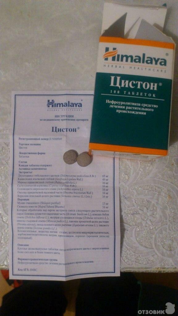 Цистит: лечение при грудном вскармливании (монурал, фитолизин при лактации)