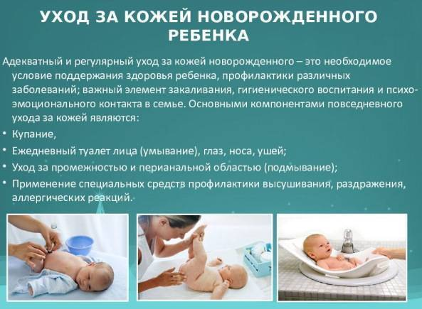 Как умывать новорожденного — советы родителям