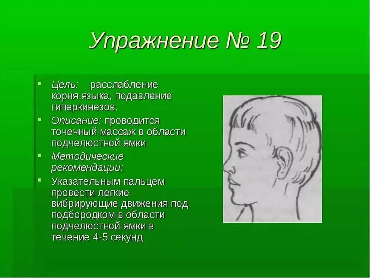 Массаж языка ребенку в домашних условиях- техники массирования массаж языка- сеансы для хорошей дикции – womanmirror