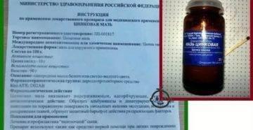 Синтомициновая мазь: применение