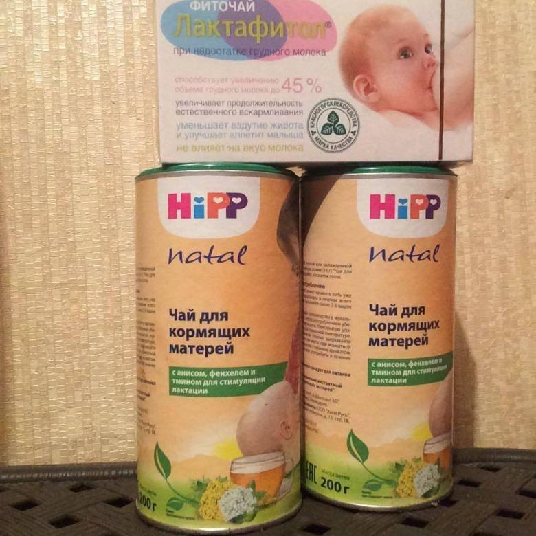 Чай с фенхелем для новорожденных, кормящих мам (hipp): инструкция при гв