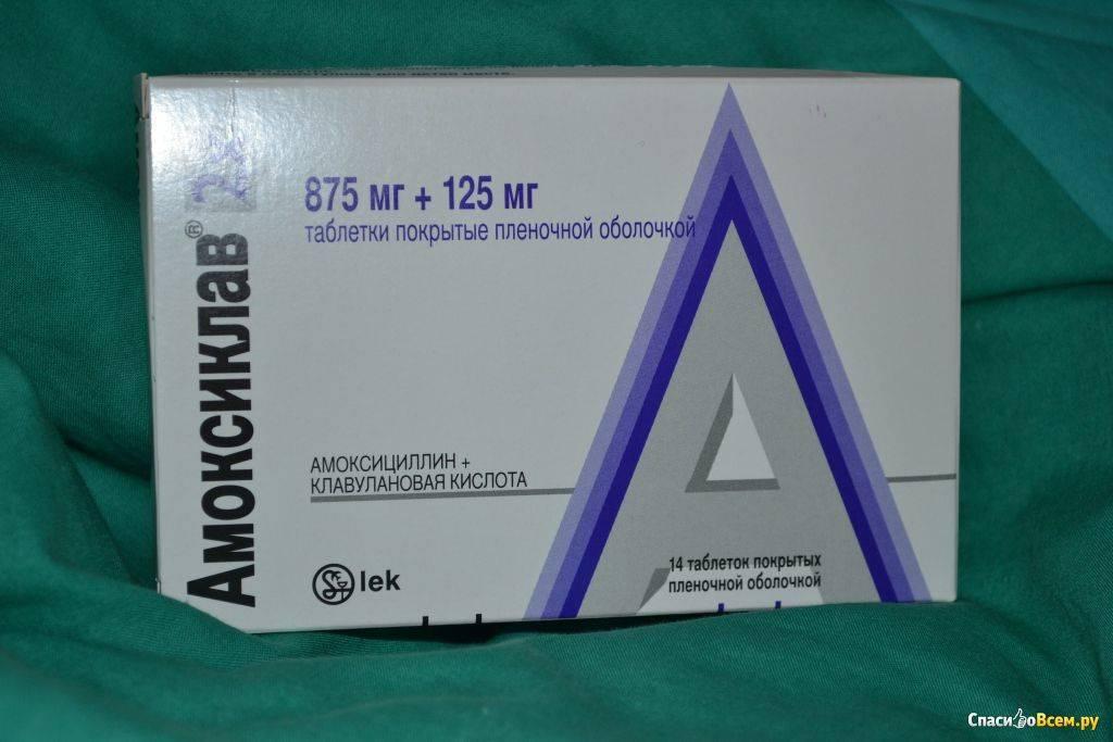 Лучшие антибиотики при стоматите – список препаратов, отзывы, побочные эффекты и противопоказания