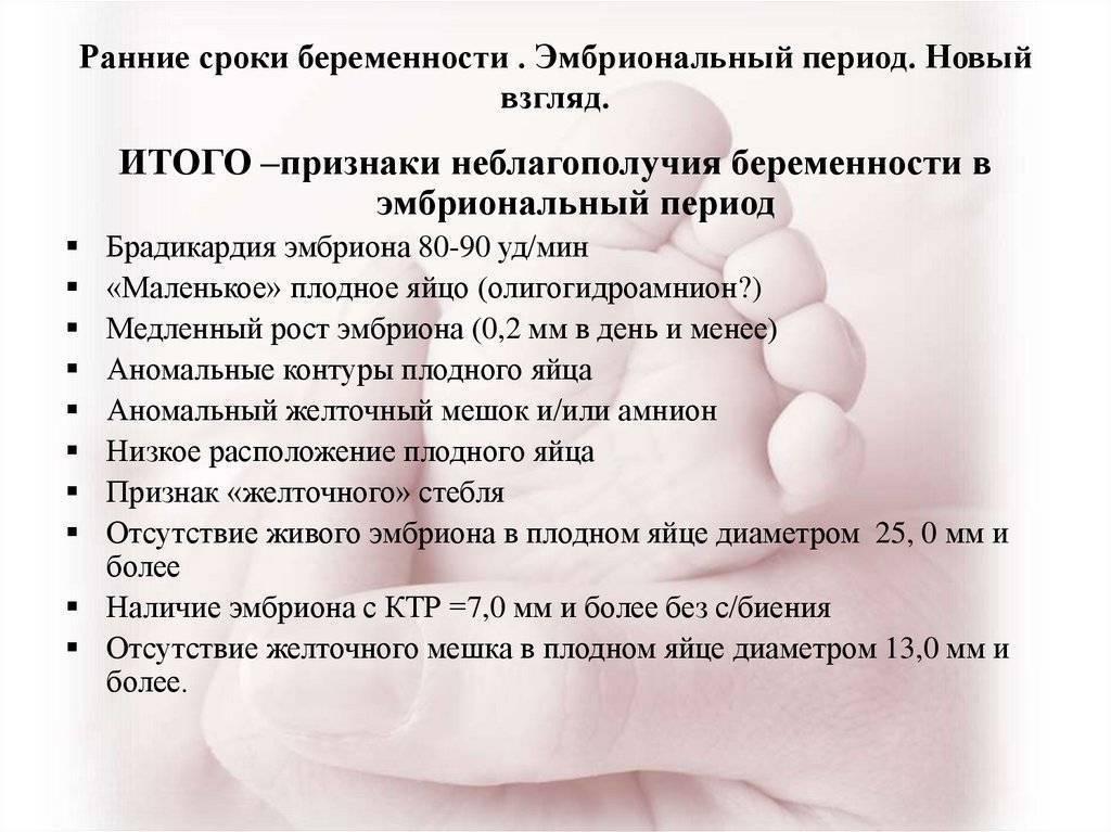 Брадикардия плода на ранних сроках беременности лечение