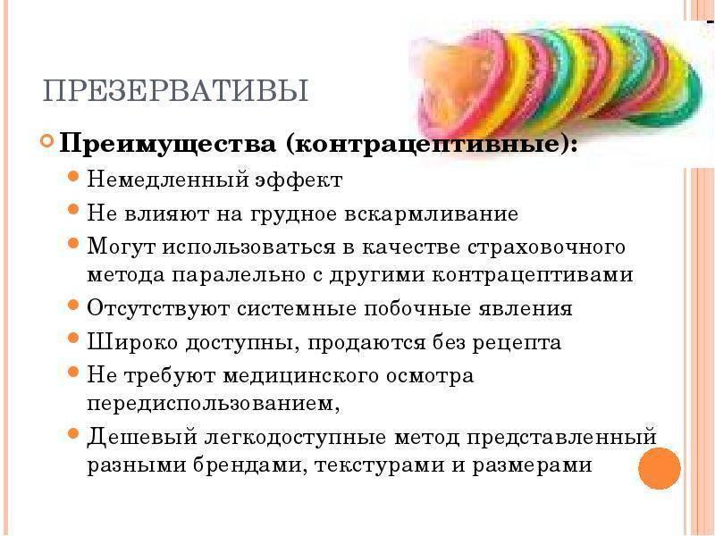 Противозачаточные средства нового поколения - топ 10 лучших! название и принцип действия.