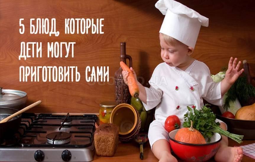 Простые рецепты для детей 12 лет: блюда, которые ребенок может приготовить сам без родителей - об алкоголе