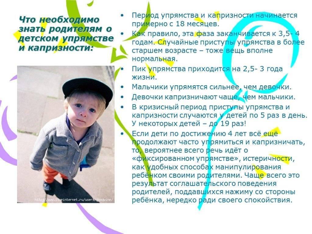 """Как справиться с капризами ребенка в 2 и 3 года? — журнал """"рутвет"""""""