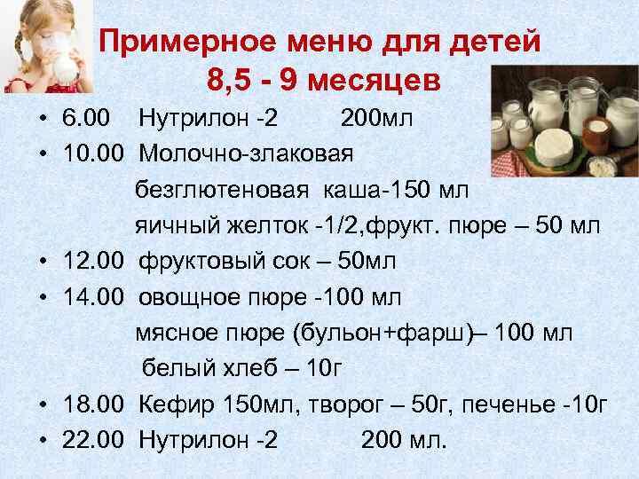 Рецепты для меню ребенка в 11 месяцев