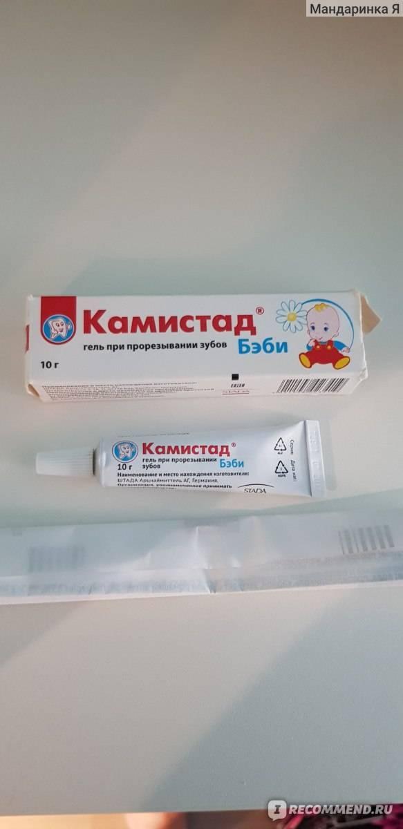 Камистад беби - инструкция по применению геля для детей до 1 года, состав препарата