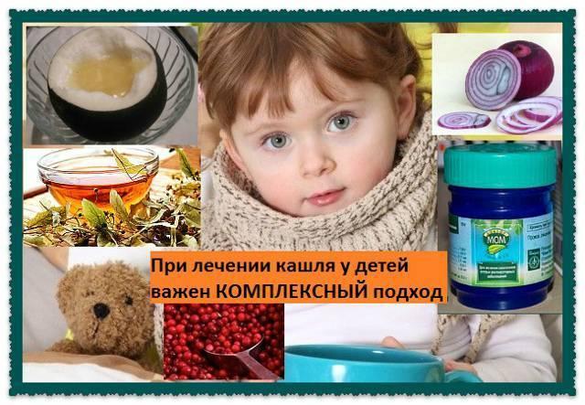 Чем лечить кашель у ребенка в домашних условиях: народные средства и препараты для 2-3 лет