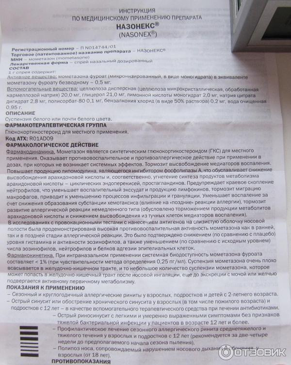 Назонекс при аденоидах у детей: схема лечения, инструкция по применению, как правильно брызгать, аналоги препарата
