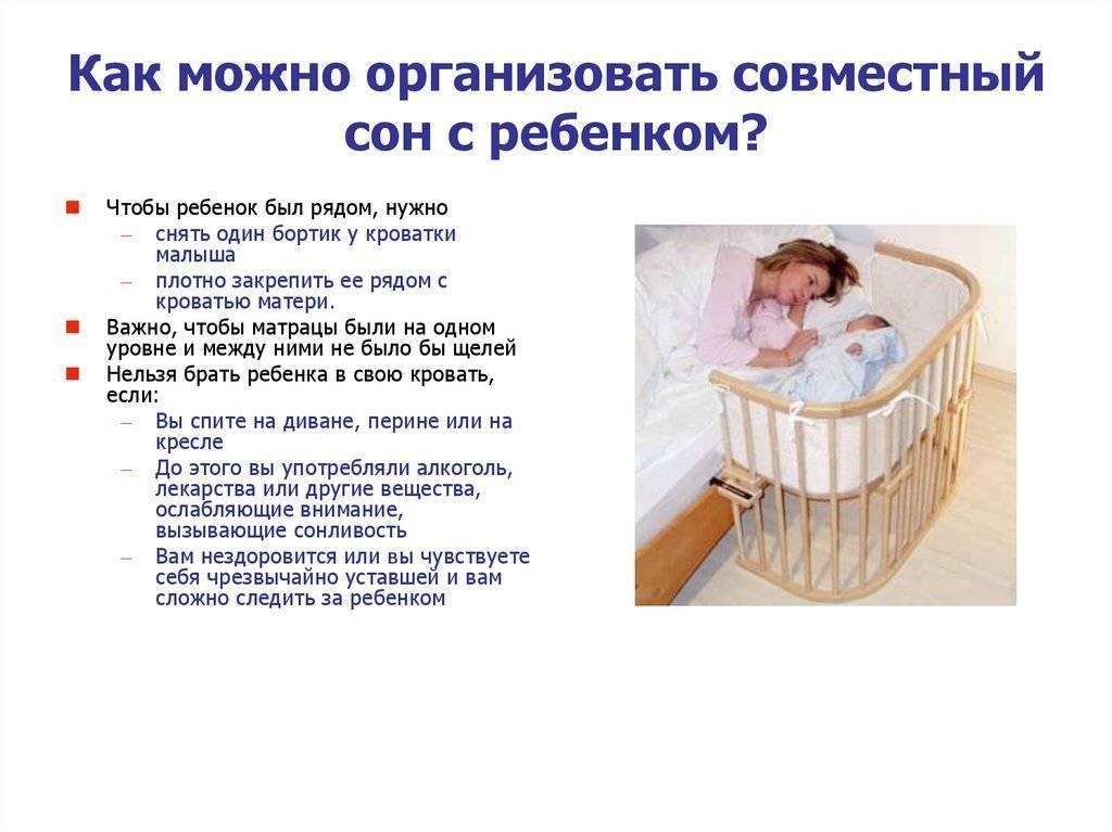 Совместный сон новорожденного (грудничка) с родителями