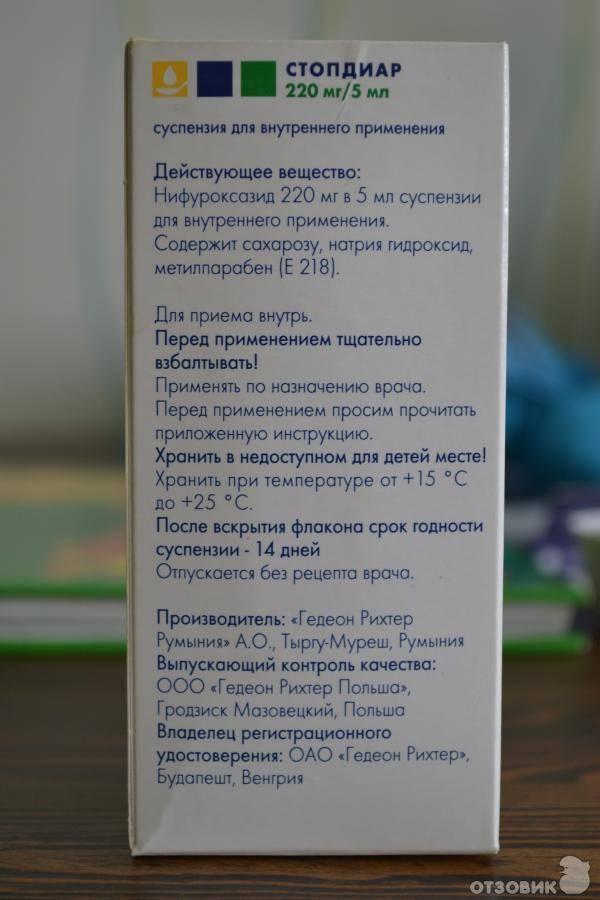 Аналоги таблеток стопдиар - аналоги