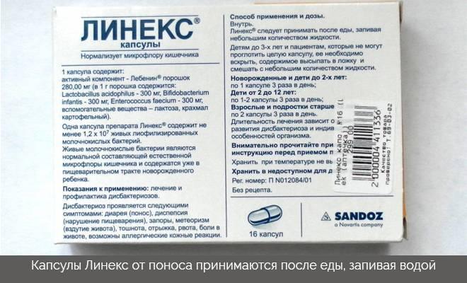 Линекс для детей: инструкция по применению, дозировки в каплях, порошке и капсулах
