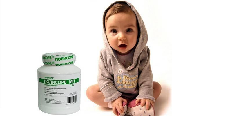 Сорбенты при аллергии до 1 года