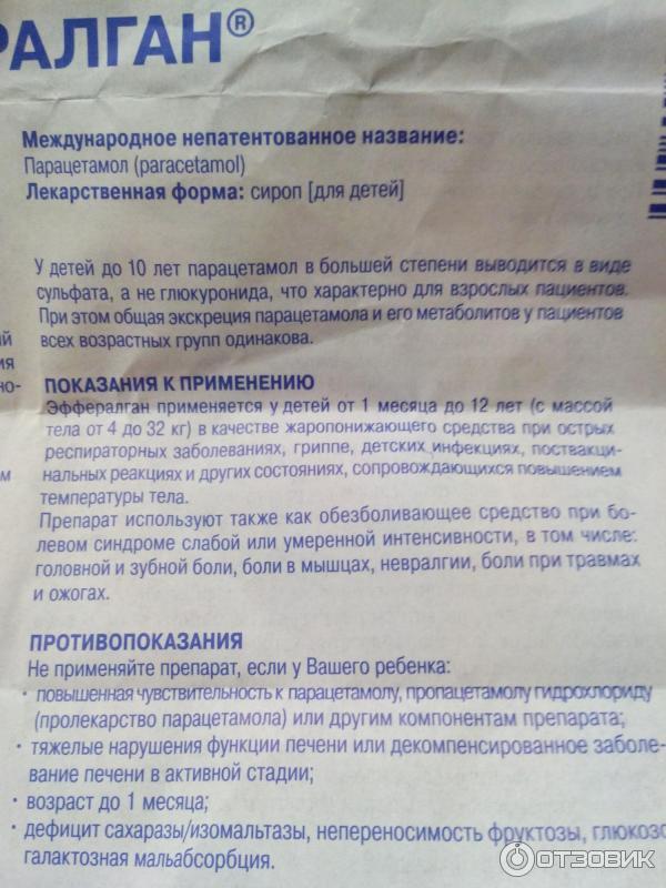 Эффералган® сироп [для детей]   инструкция по применению лекарств, аналоги, отзывы