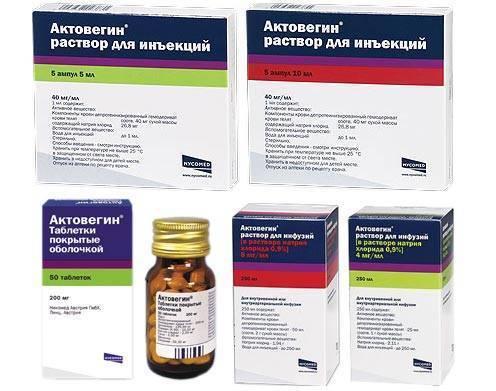 Для чего назначают таблетки актовегин при беременности и какие побочные эффекты могут быть?