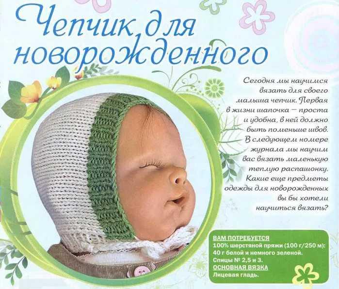 Как связать детскую шапочку с мысиком