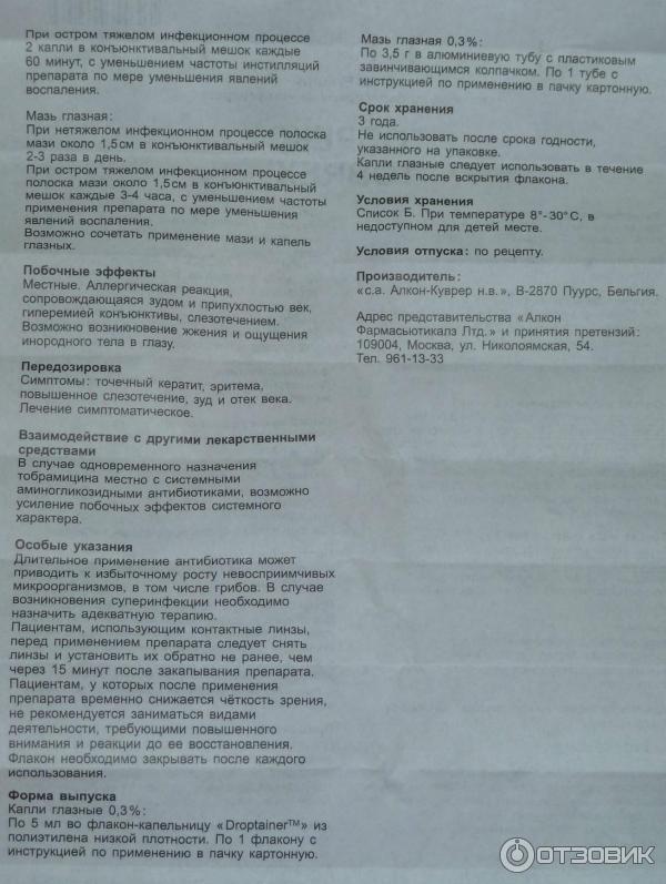 Особенности применения глазных капель тобрекс: состав, инструкция для детей, цены