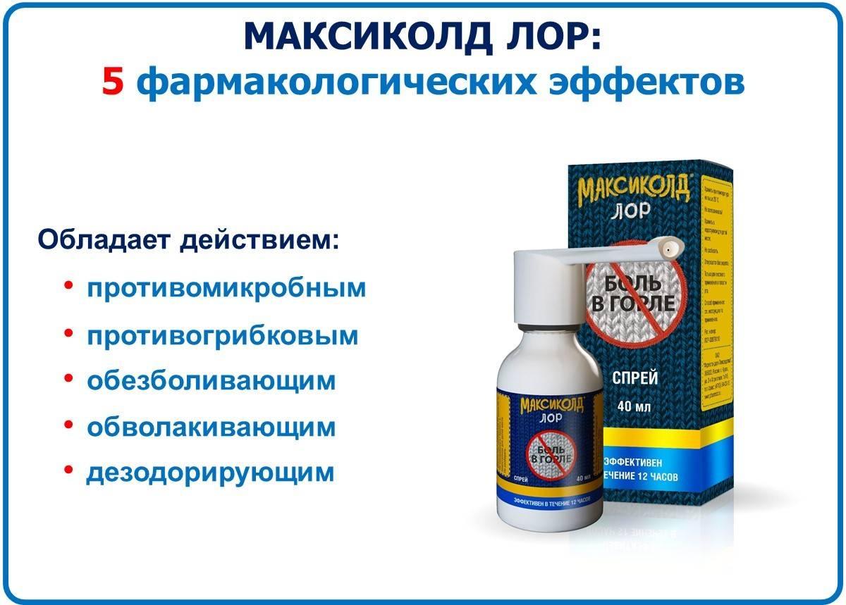 Инструкция по применению и состав лекарственного средства максиколд
