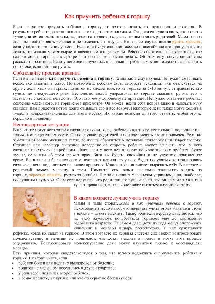 Как приучить ребенка к горшку: рекомендации доктора комаровского и советы опытных мам