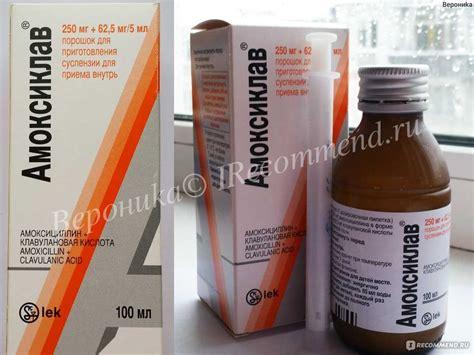 Амоксиклав суспензия 250 и 125 мг инструкция по применению для детей, дозировка сиропа