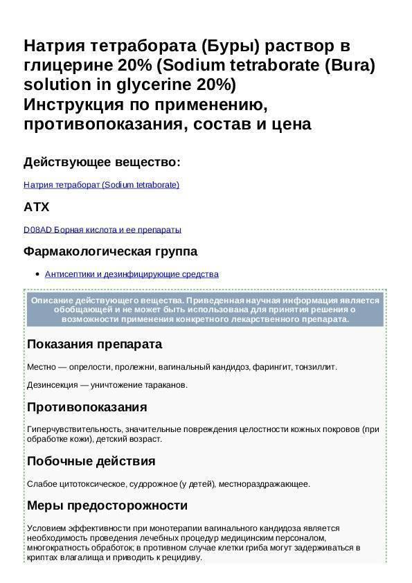 Натрия тетраборат при стоматите у детей: инструкция по применению | spacream.ru