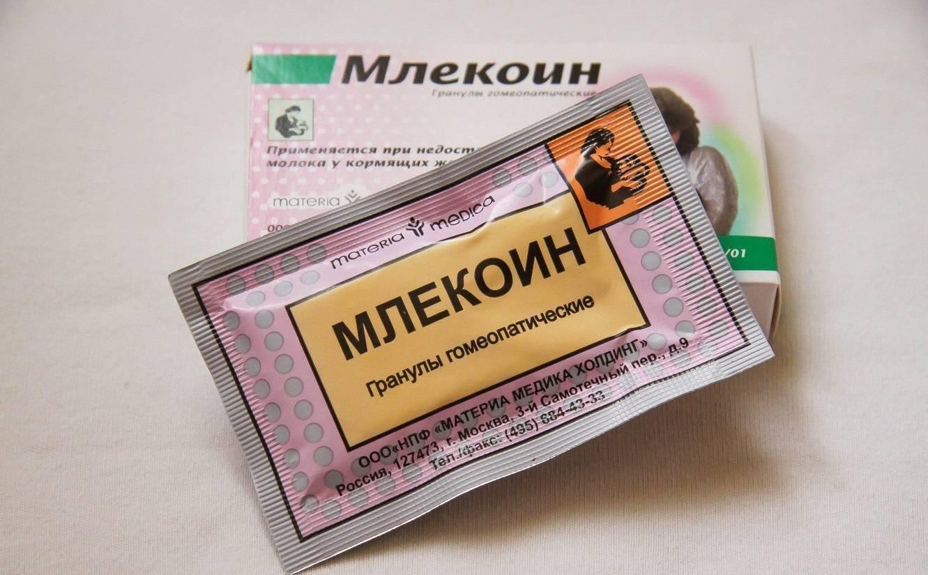 Гомеопатия для увеличения лактации – инструкция по применению таблеток млекоин для кормящих мам. — топотушки
