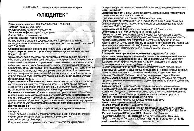 Флюдитек: аналоги препарата для детей pulmono.ru флюдитек: аналоги препарата для детей